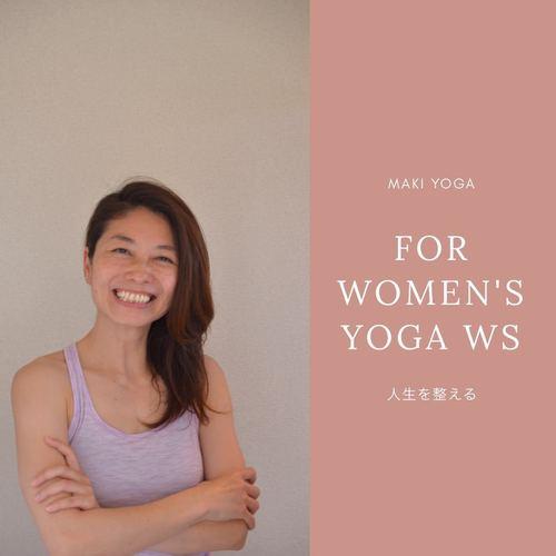 【6/2(土)開催】FOR WOMEN'S YOGA WS 人生を整える