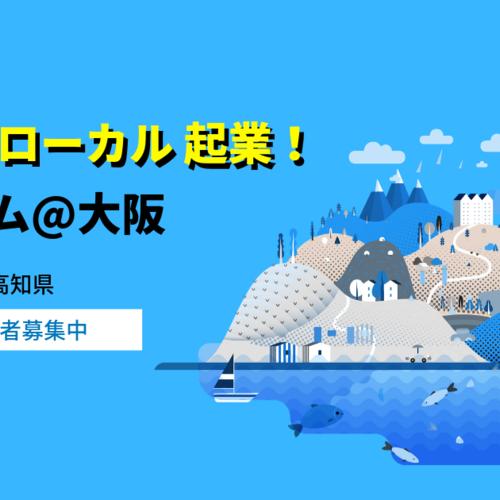 【9/13(金)〆切】いつかはローカル起業!プログラム@大阪