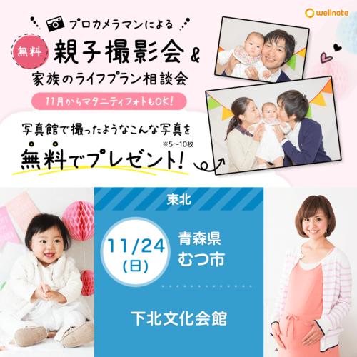 11月24日(日)下北文化会館【無料】親子撮影会&ライフプラン相談会