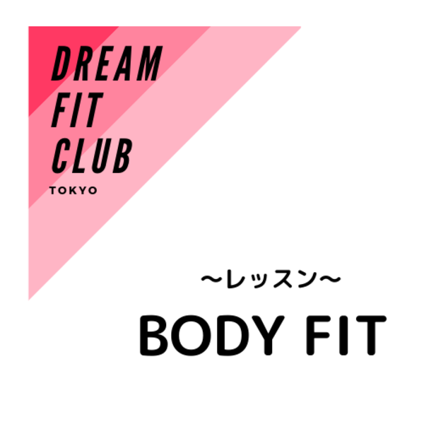 DREAM FIT CLUB レッスン【BODY FIT】