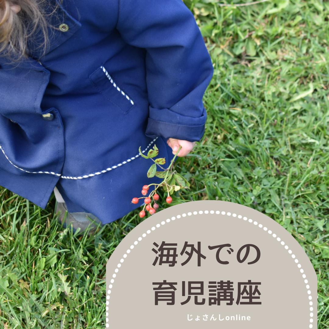 (通年)海外での育児講座