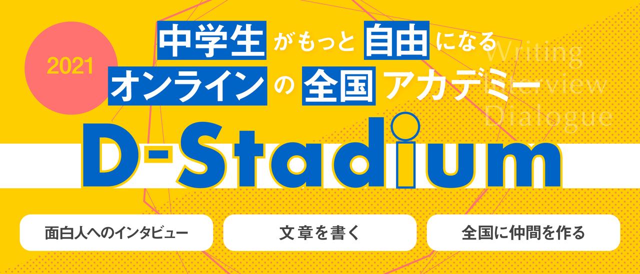 【2021年5月開講】D-Stadium|中学生がもっと自由になるオンラインの全国アカデミー