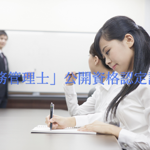 「労務管理士資格認定講座」ネット予約受付ページ[厚木市]