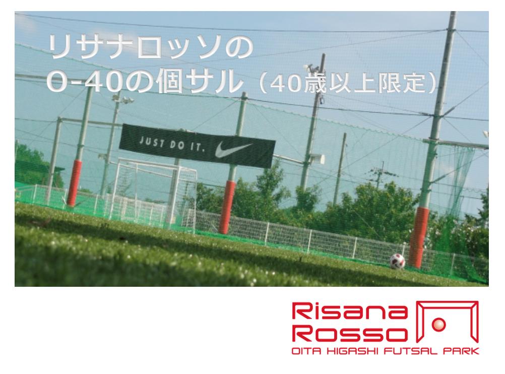 11月24日(火) リサナロッソ・O-40の個サル 40歳以上限定のゲーム会
