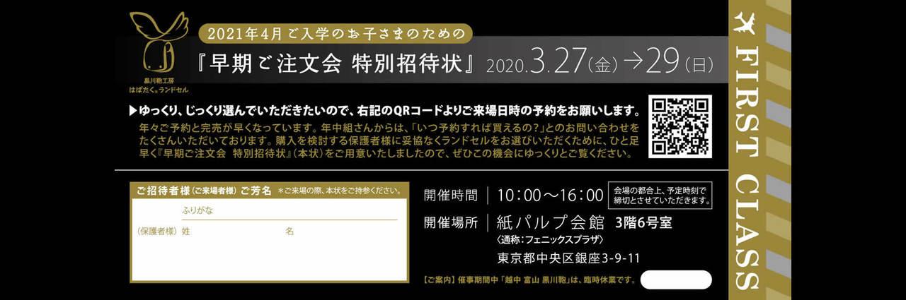 【早期ご注文会】3月28日(土)東京 銀座 黒川鞄 2021年4月ご入学者様向け『はばたく®ランドセル』早期ご注文会