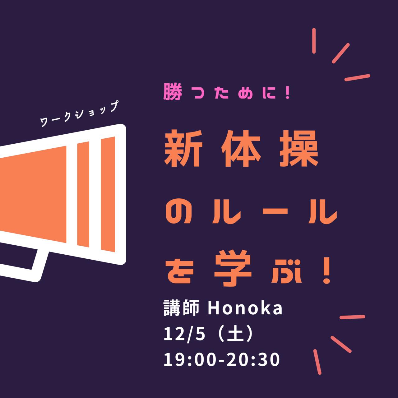 ワークショップ「新体操のルールを学ぶ!指導者・審判がわかりやすく解説!」 / Honoka