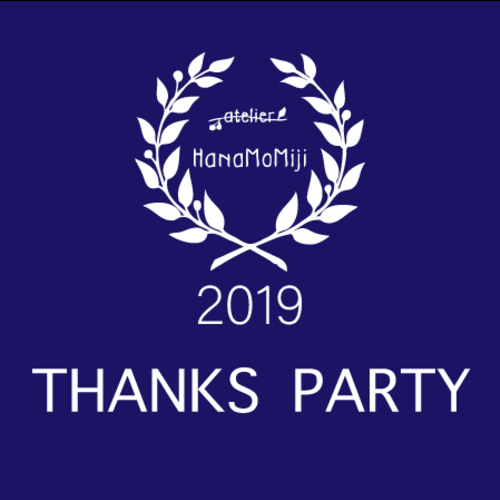 2019 THANKS PARTY