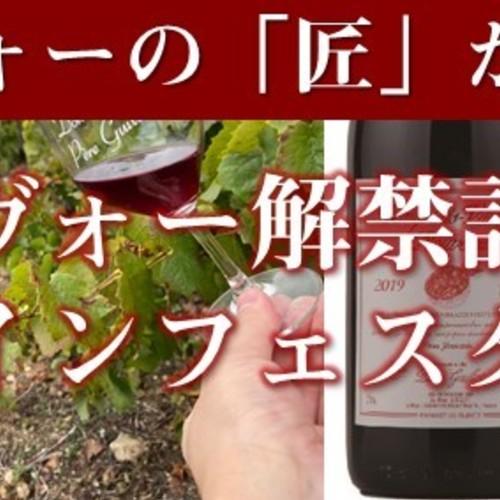 【室町店】ボジョレー・ヌーヴォーの「匠」!ローラン・ギヨ氏来日!