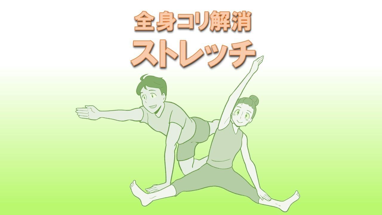 全身コリ解消ストレッチ (幸田倫史)