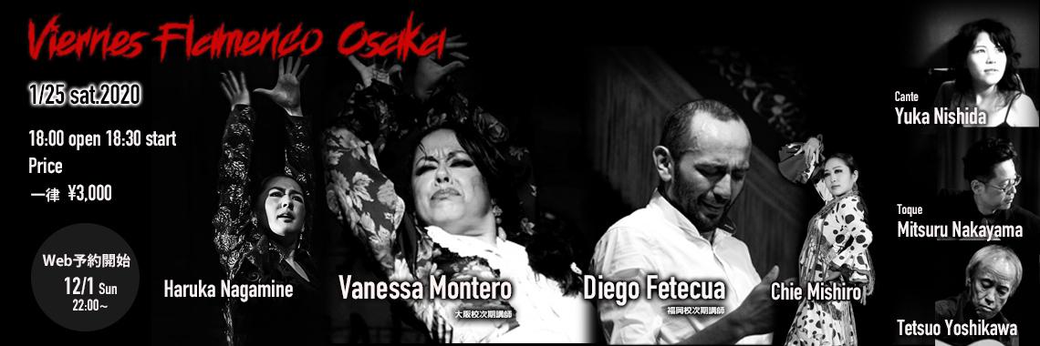 【1月大阪タブラオ予約★一般会員共通】Viernes Flamenco Osaka1月25日(土)