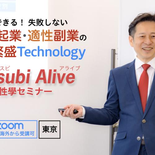 東京+Zoom〈詳しく学ぶ〉適性起業 ・ 適性副業 Musubi Alive 個性學セミナー