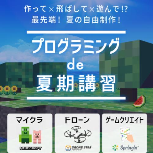 【烏丸御池校】プロスタキッズ夏期講習★マイクラやドローン、アプリを使ってプログラミングに挑戦しよう!