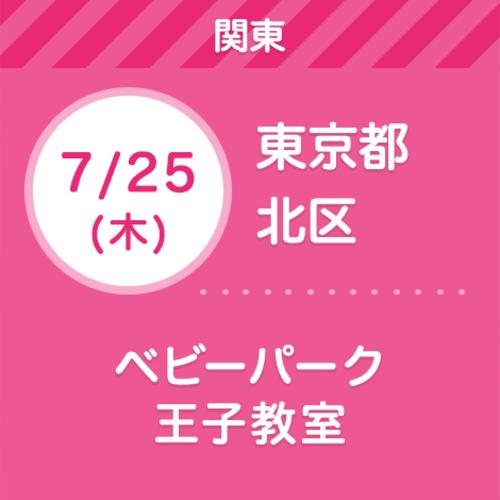 7月25日(木)ベビーパーク 王子教室【無料】親子撮影会&ライフプラン相談会