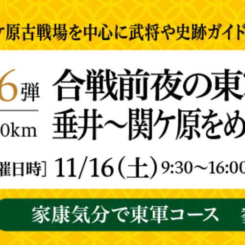サイクリングイベント 合戦前夜の東軍気分で!赤坂~垂井~関ケ原をめぐるツアー
