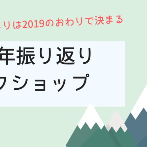 【12/16(月)19:00〜】2019年振り返りワークショップ