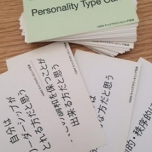 パーソナリティタイプカードで天職発見!適職診断ミニセミナー