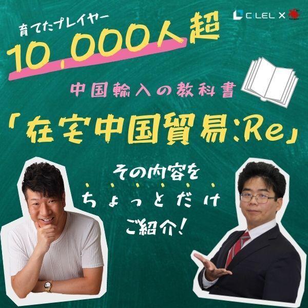 """【質問タイムあり】""""中国輸入Amazonの教科書""""の内容をご紹介!"""