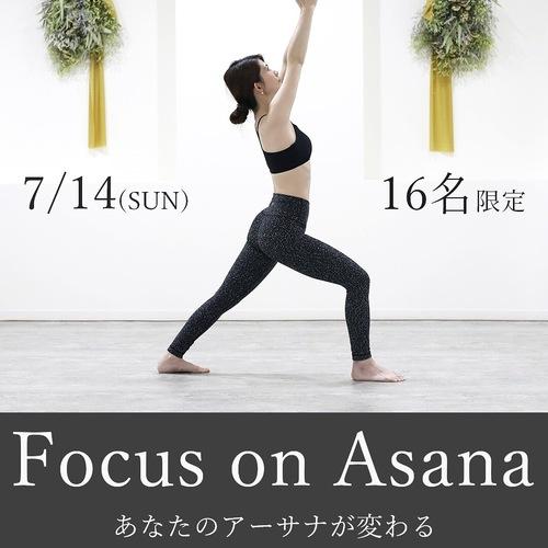 【7/14開催】アーサナ集中ワークショップ