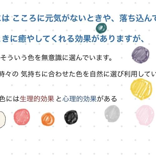 プチ心理ワーク【色彩 人断捨離 こころと脳のプチラフwork】