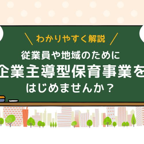 【2019年度】企業主導型保育事業セミナー
