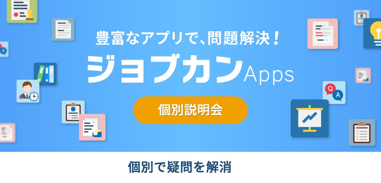 【参加無料】ジョブカンApps個別相談会