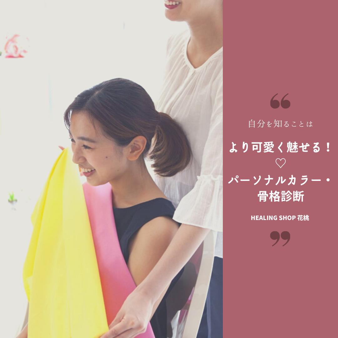 パーソナルカラー・骨格・顔4診断