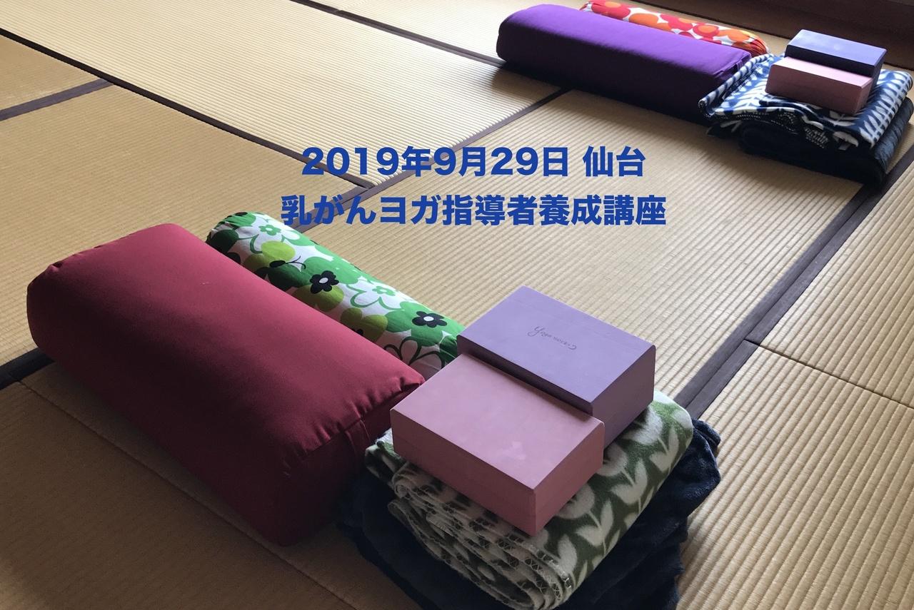 2019年 乳がんヨガ指導者養成講座《9/29》 宮城県仙台市