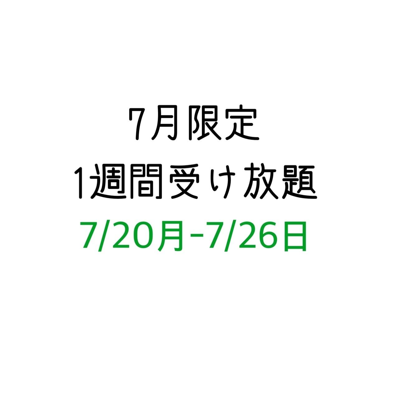 ③【特別企画】1週間受け放題7/20-7/26のご予約
