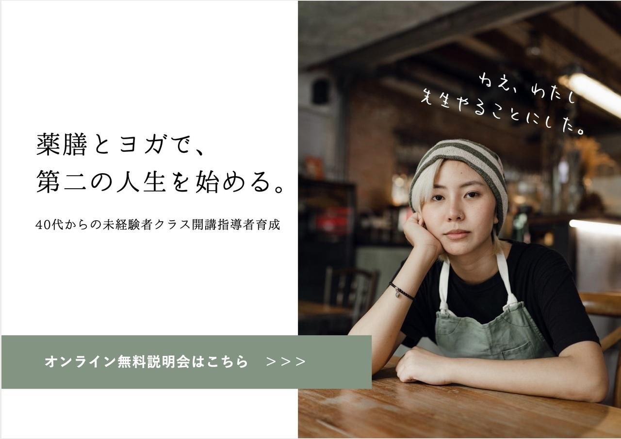 【無料説明会】薬膳ヨガ®︎カレッジ「オープンスタジオラーニング」