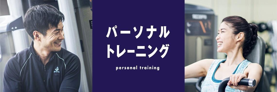 PTCパーソナルトレーニング