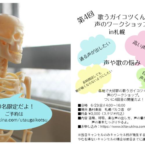 第4回歌うガイコツくん声のワークショップin札幌