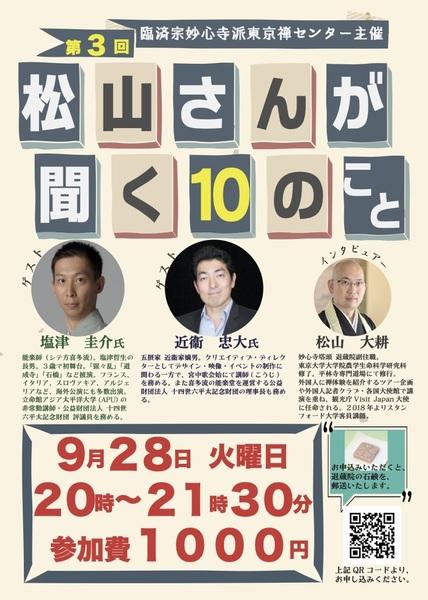 オンライン講演会【松山さんが聞く10のこと】9月28日