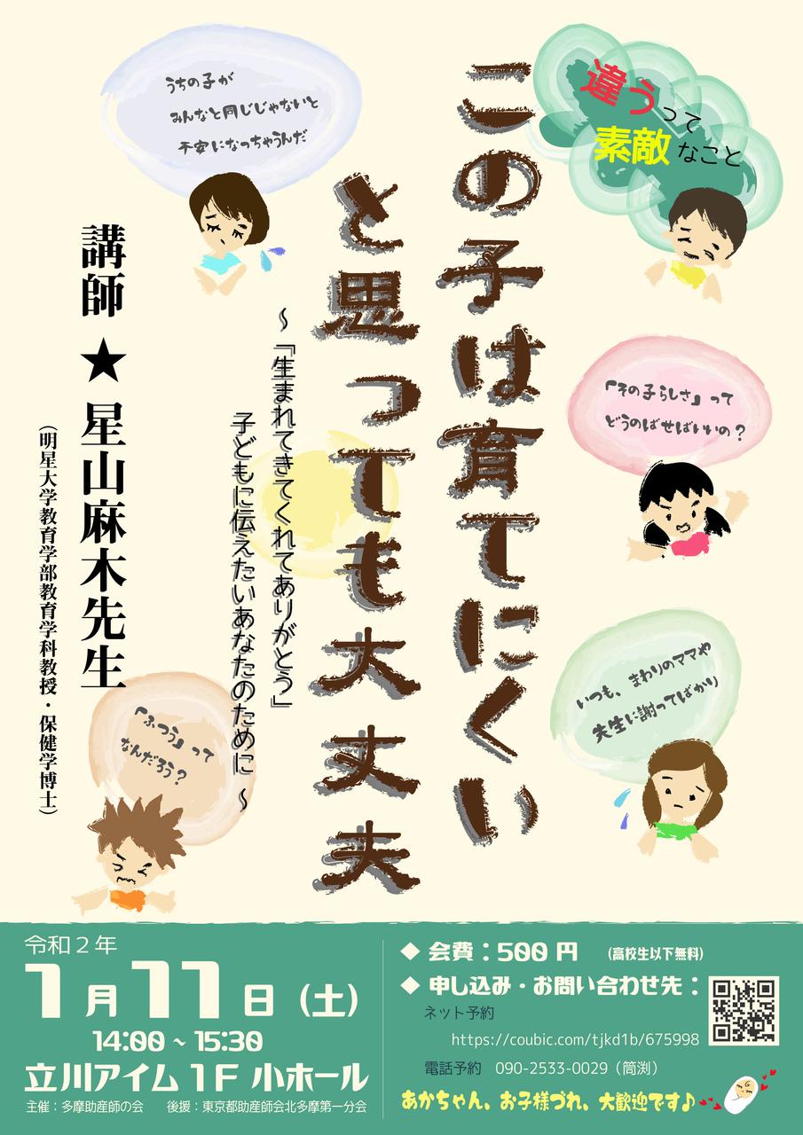 星山麻木先生講演会「この子は育てにくいと思っても大丈夫〜生まれてくれてありがとうを伝えたいあなたへ〜」