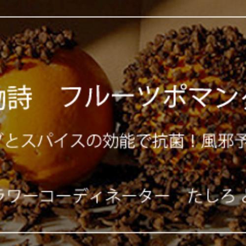 【 Lien Plaza Work Shop】フルーツポマンダー~アロマとスパイスの香りで風邪予防~