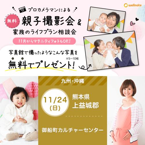 11月24日(日)御船町カルチャーセンター【無料】親子撮影会&ライフプラン相談会