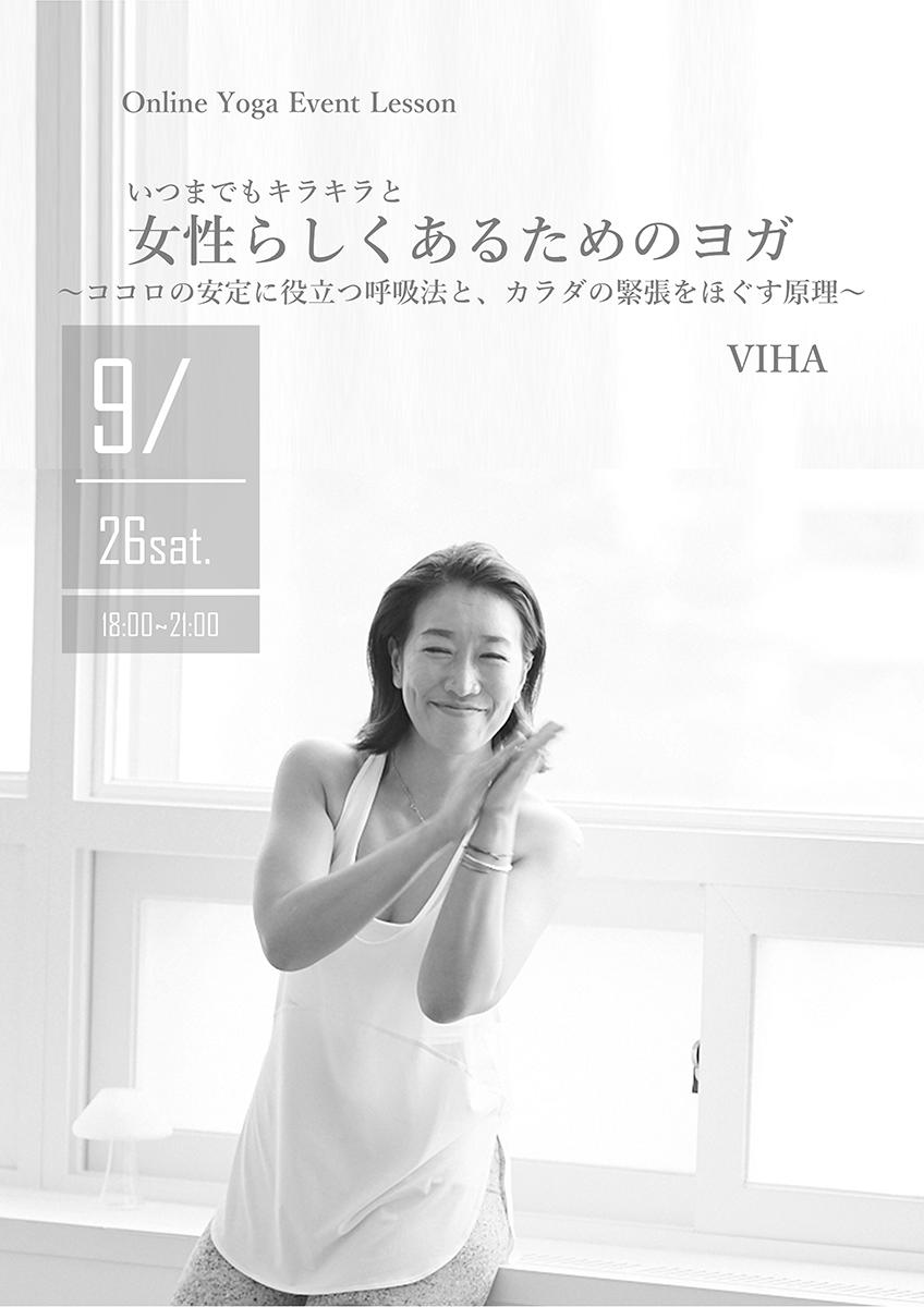 女子力UP!キラキラと女性らしくあるためのヨガ_9/26(土)