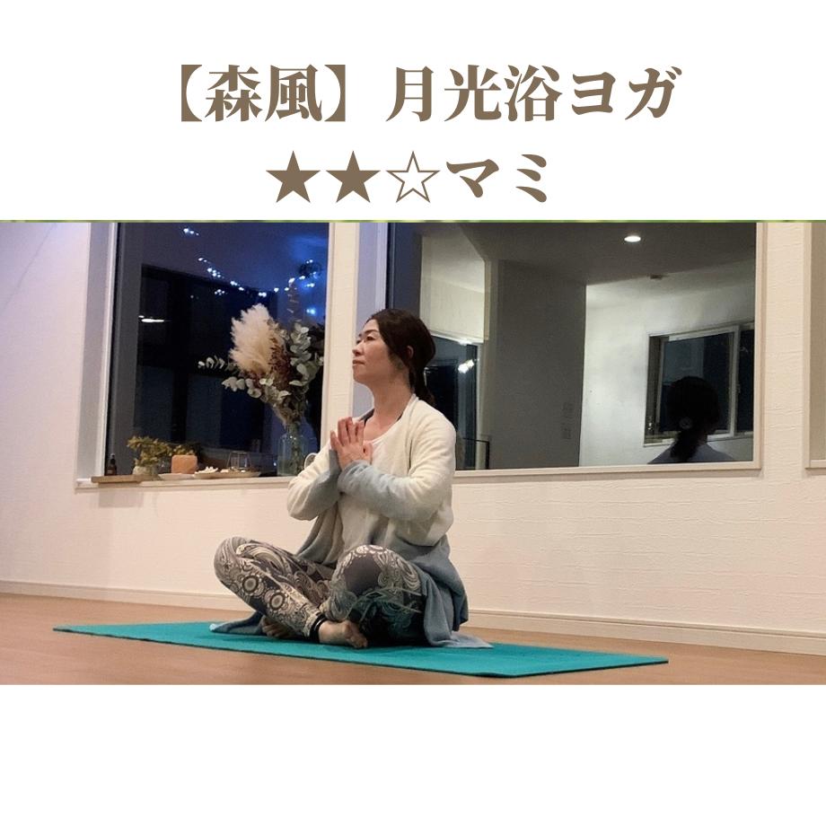 【森風】月光浴ヨガ★★☆マミ