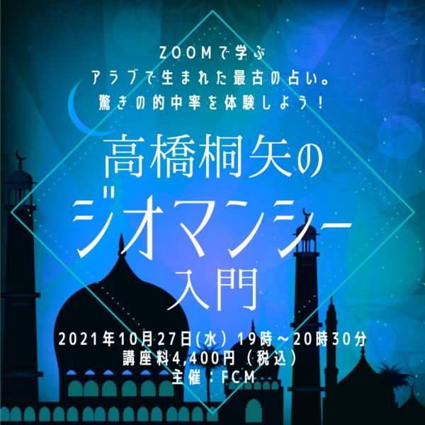 10/27(水)19:00〜20:30 ZOOM講座『高橋桐矢のジオマンシー入門』(ミニ鑑定つき) <アーカイブ受講可>