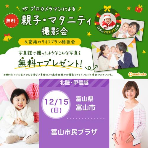 12月15日(日)富山市民プラザ【無料】親子撮影会&ライフプラン相談会