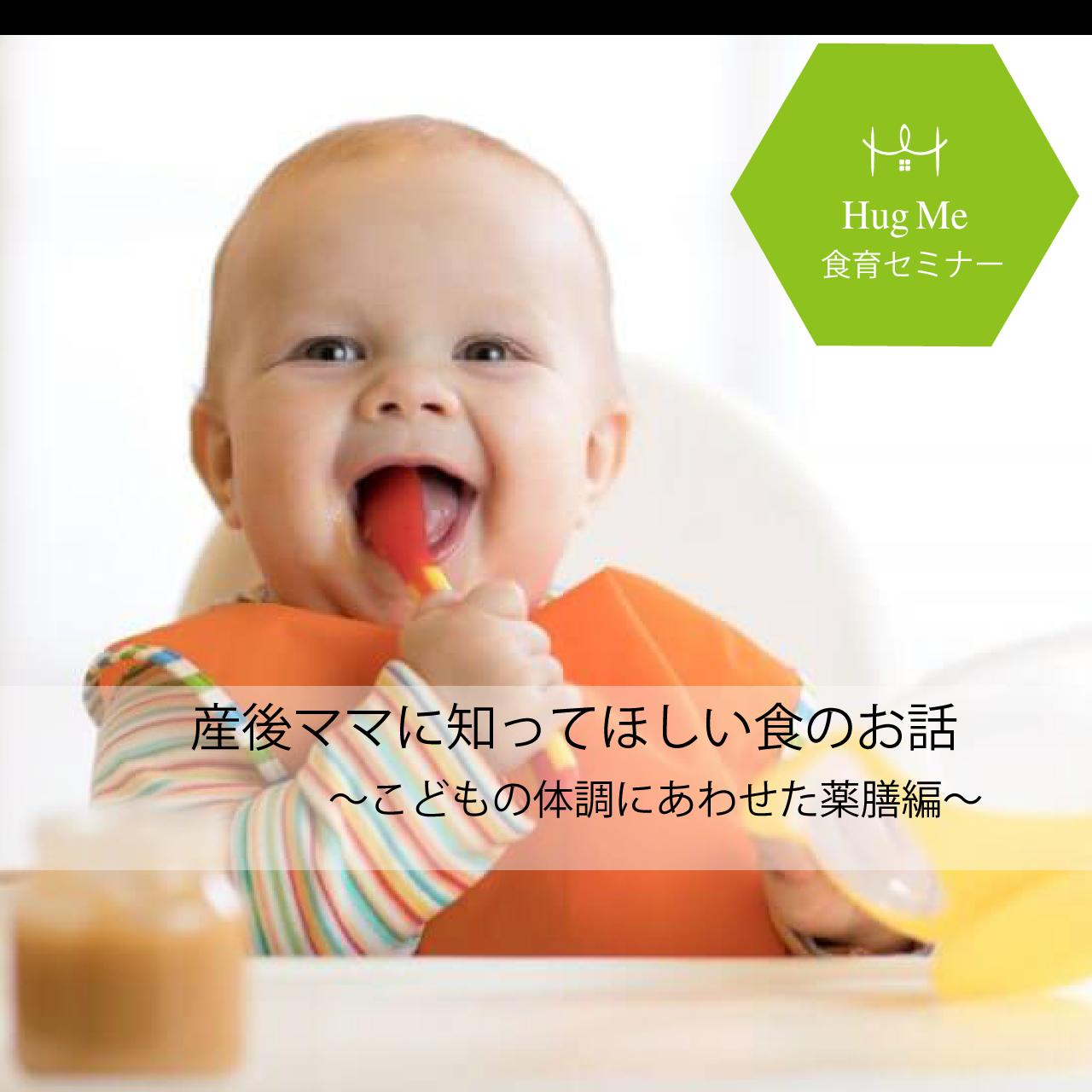 産後ママに知ってほしい食のお話~子供の体調にあわせた薬膳編~