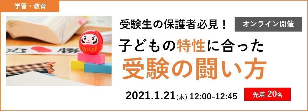1月21日(木) 子どもの特性に合った受験の闘い方【オンラインセミナー】