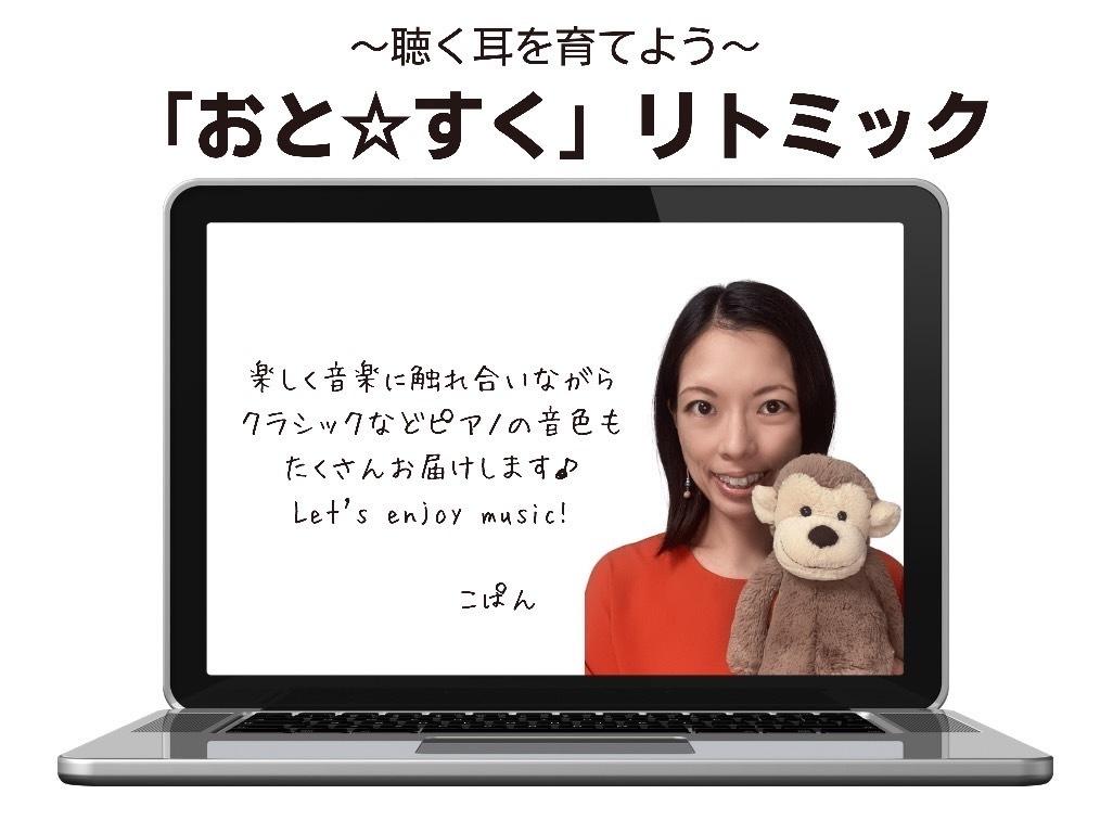 おと☆すく リトミック (火)11:30‐12:00