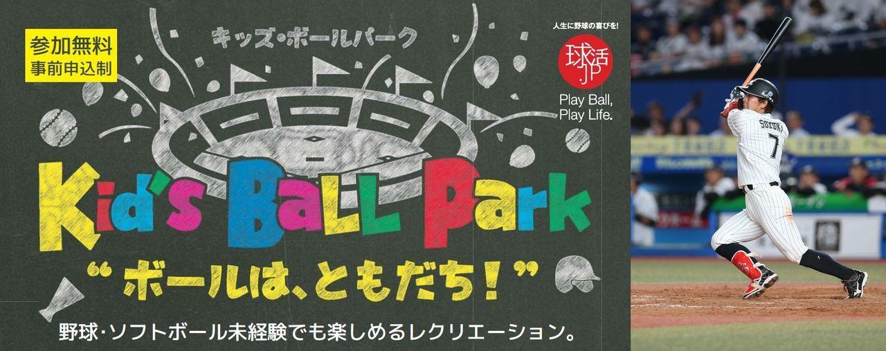 """【大阪会場】キッズボールパーク """"ボールは、ともだち"""""""