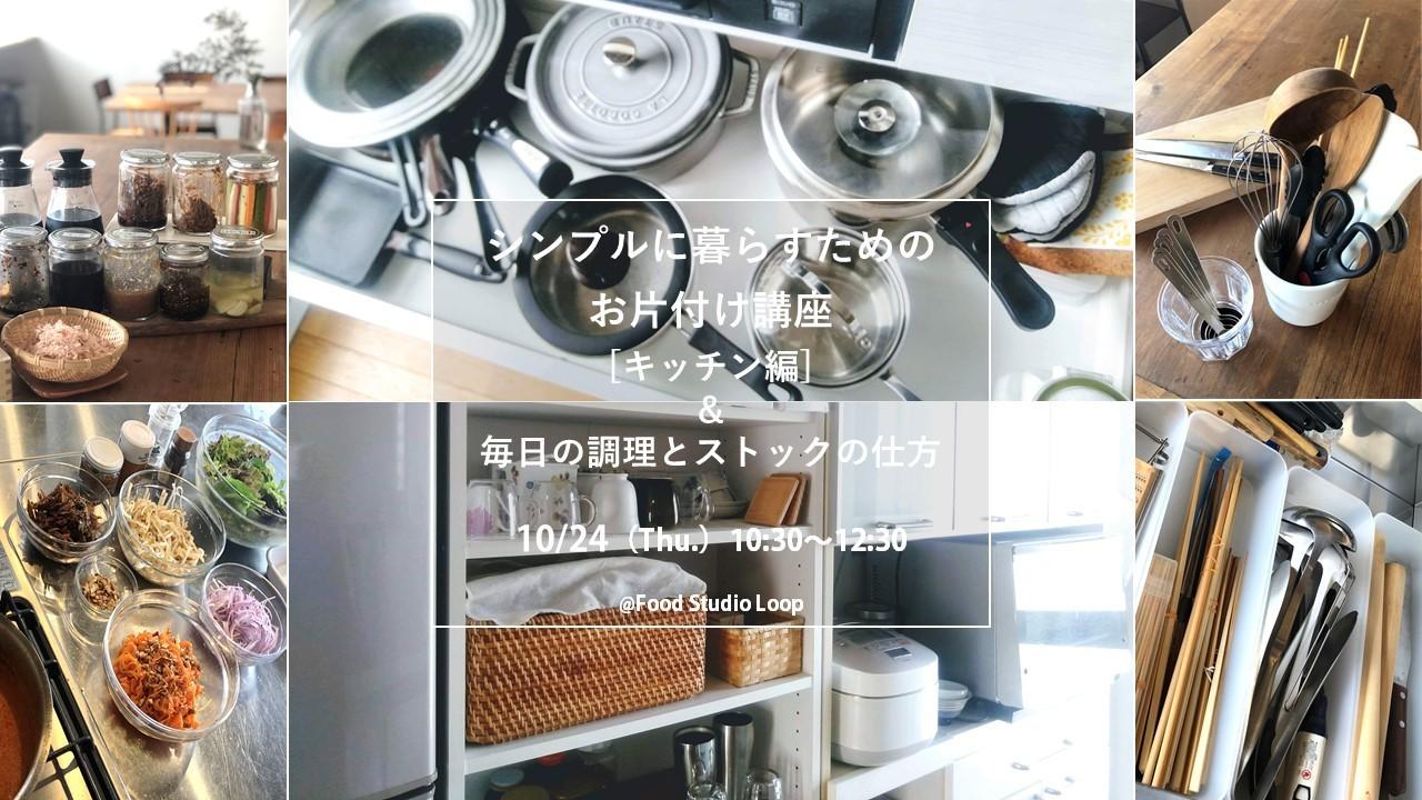 10/24(木) シンプルに暮らすためのお片付け講座[キッチン編]&毎日の調理とストックの仕方