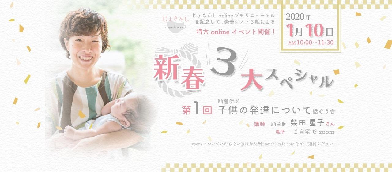 ~新春3大スペシャル~ 第1回 子供の発達について