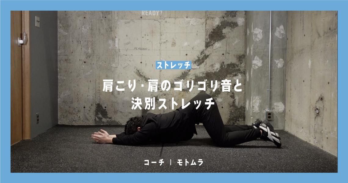 肩こり・肩のゴリゴリ音と決別ストレッチ(40分) _モトムラ