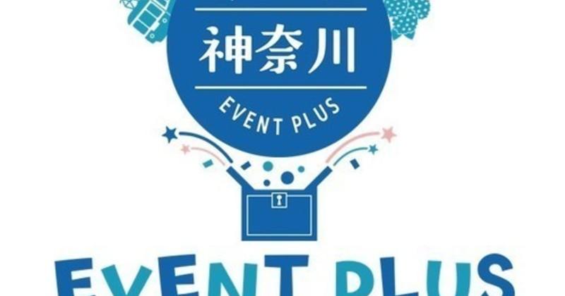 【川崎】お正月ワークショップ-しめ縄ハーバリウムボトル作り-|2021年1月10日(日)