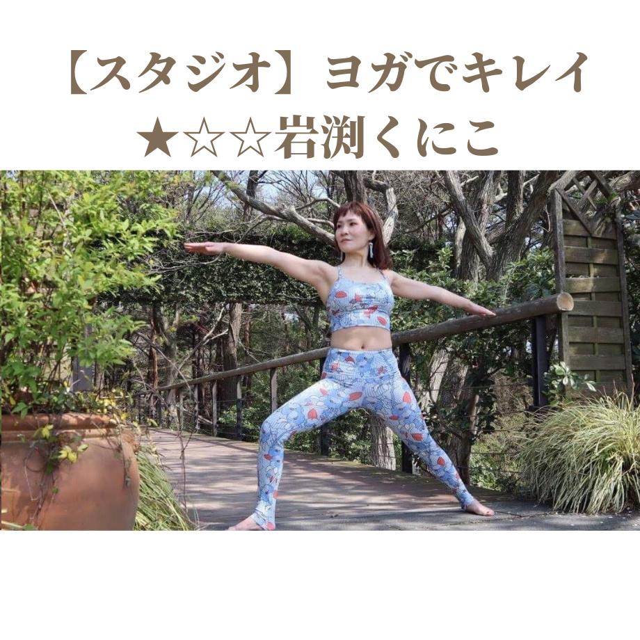 【オンライン】ヨガでキレイ★☆☆岩渕くにこ