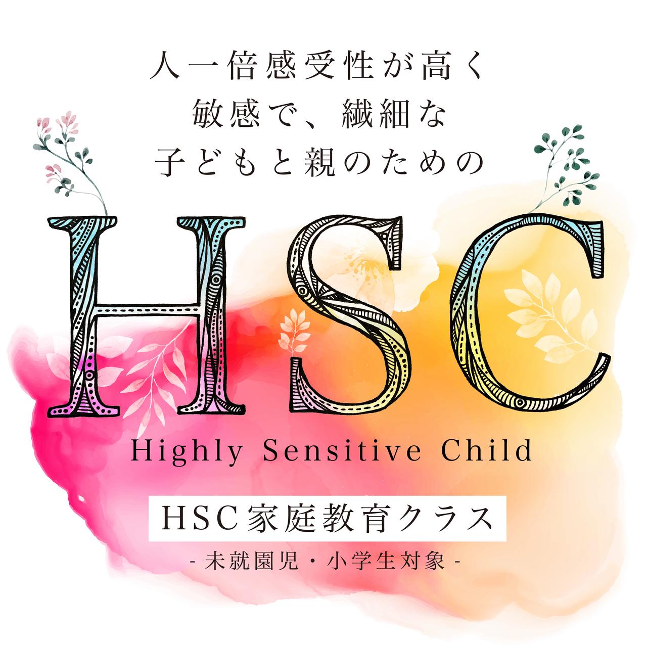 【未就学児〜小学生の保護者対象】HSCの特性を持つ子どものパパ・ママお話会