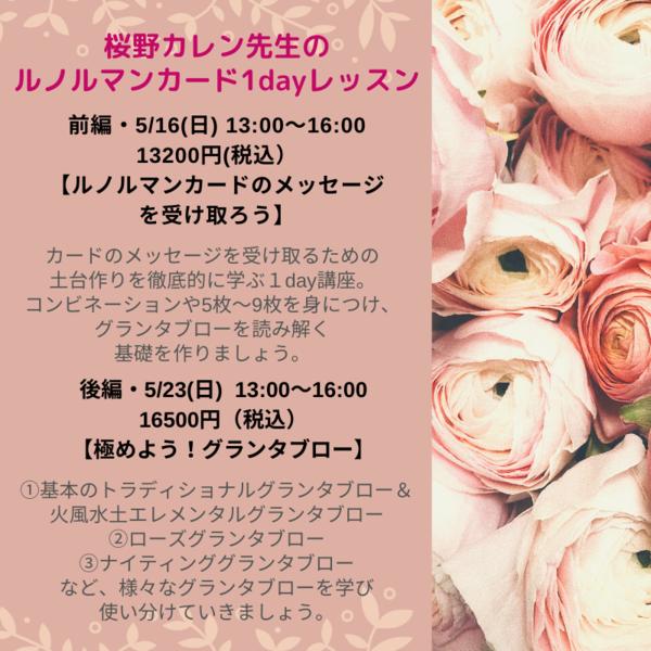 5/23(日)桜野カレン先生の ルノルマンカード1dayレッスン<後編>